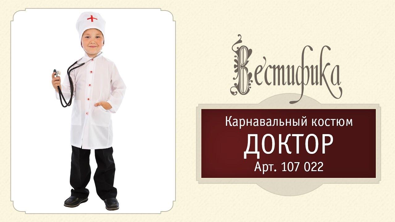 Детский карнавальный костюм Доктор Айболит от российского .