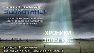 С.Лагкуев и В.Ананян-(ost) Хроники зоны икс-soundtrack