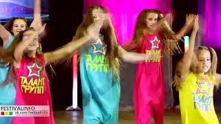 """Талант Групп - танцевальная группа на фестивале  в Закапене """"Intershow"""" - номер """"ТОП"""""""