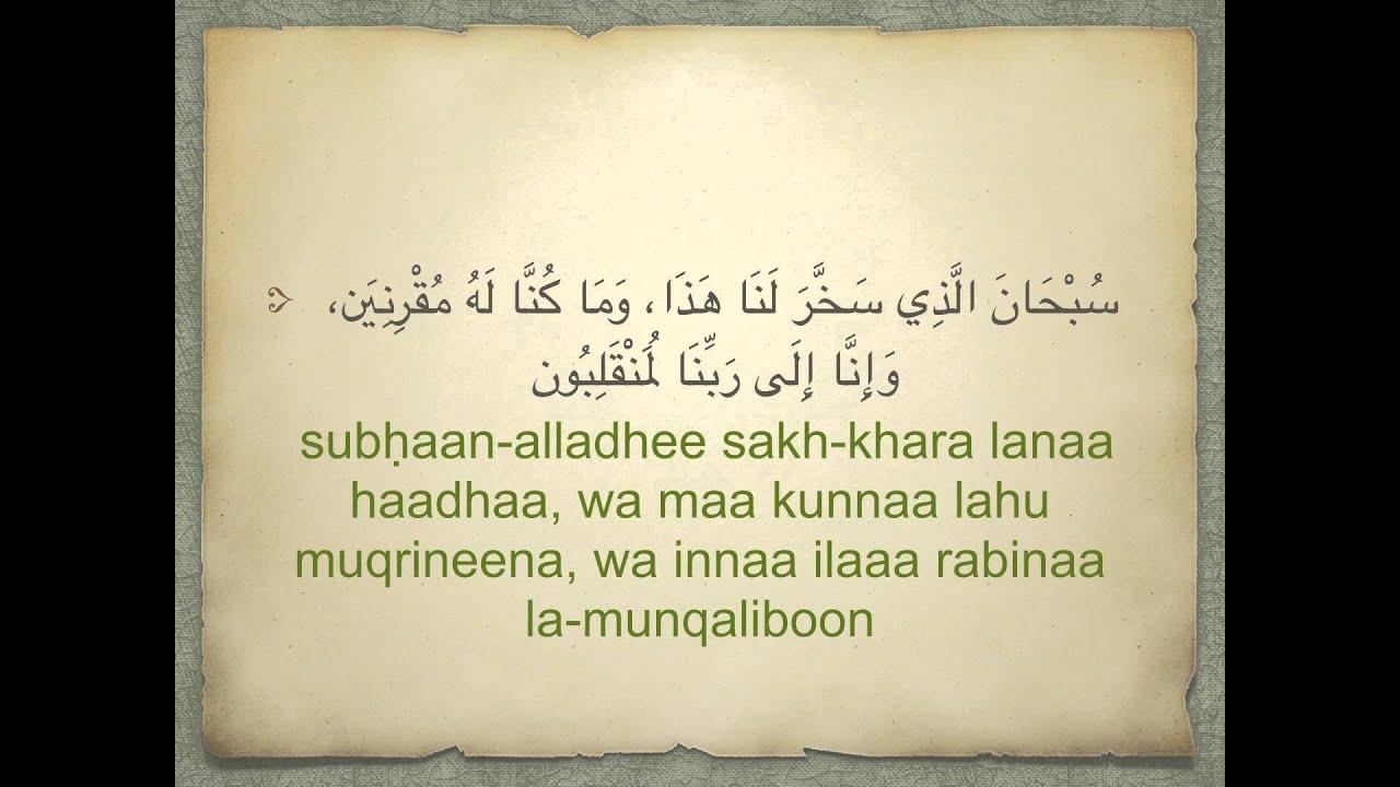 Dua when undertaking a journey (Flight) | Islamic Reminders