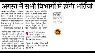 Reet Joining Date  Vacancies In Rajasthan