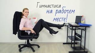 ГИМНАСТИКА на Рабочем Месте! Упражнения и Советы