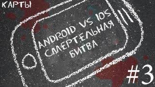 Смертельная Битва: Android Vs Ios