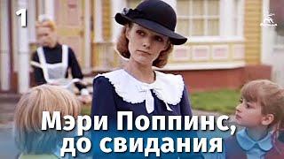 Мэри Поппинс, до свидания. Серия 1 (музыкальный фильм, реж. Леонид Квинихидзе, 1983 г.)