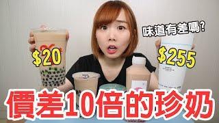 【Kiki】從沒喝過的珍奶評比!最便宜只要20元!? thumbnail