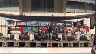 2014年6月15日、高知県土佐清水市立運動公園で開催の南十字星生バンド歌謡ショーでの模様です。