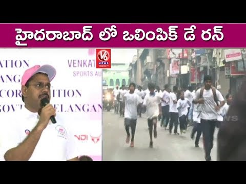 Onlympic Association Of Telangana Conducts Olympic Day Run 2018 In Hyderabad | V6 News