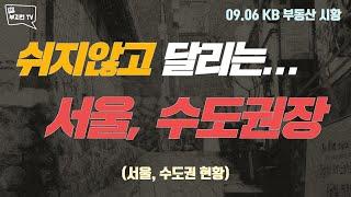 쉬지 않고 달리는 서울 수도권장   - 09.06 KB…
