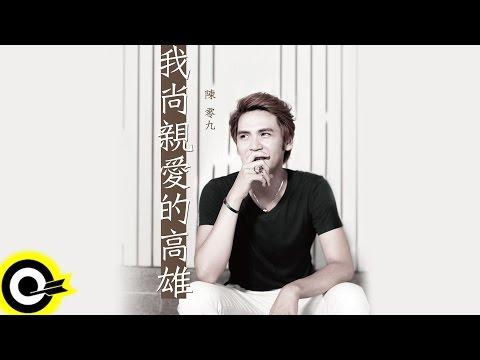 陳零九 Nine Chen【我尚親愛的高雄】Official Lyric Video HD