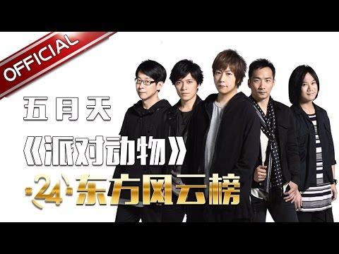 五月天《派对动物》第24届东方风云榜【东方卫视官方高清】