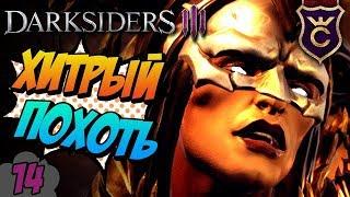 Ярость против Похоти ∎ Darksiders 3 прохождение #14