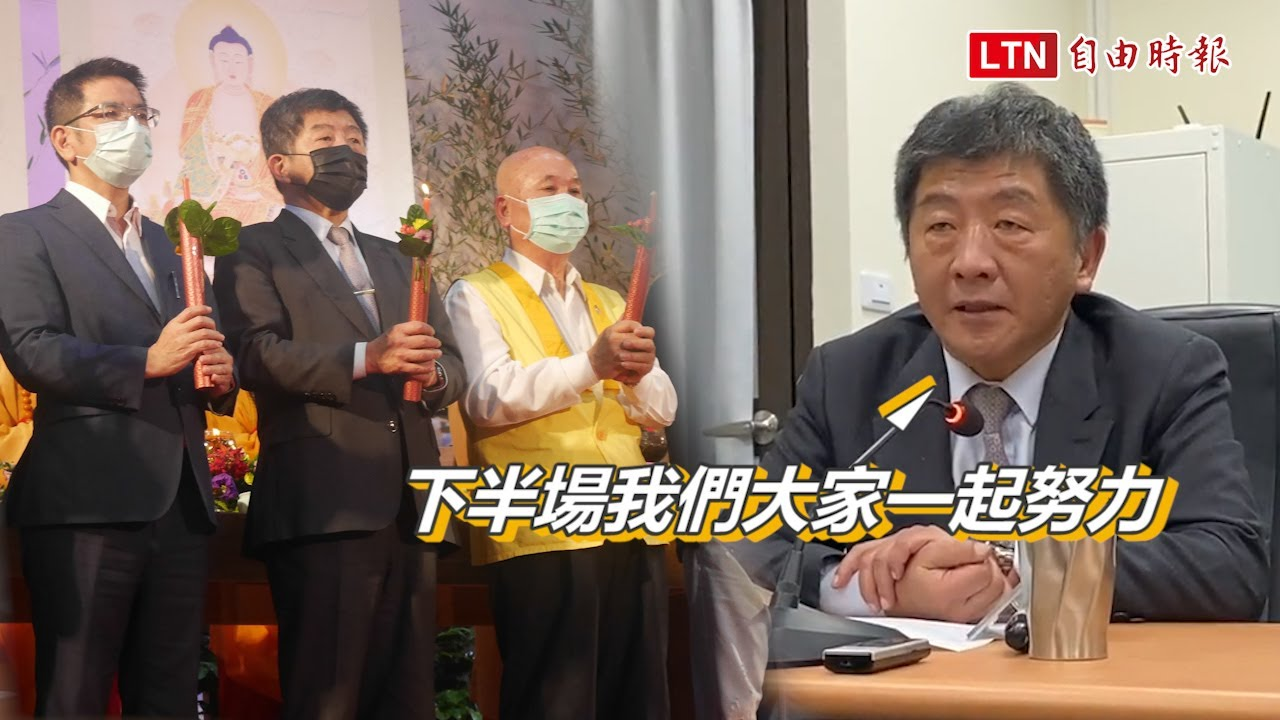 「護國神秘嘉賓」陳時中宜蘭點燈:防疫最大力量來自全民