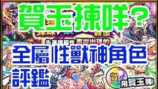 『賀玉5選1點揀?』全屬性獸神角色評鑑 + 台版限定【 怪物彈珠 Monster Strike 】 thumbnail