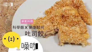 穿上科學麵的鮪魚起司土司餃 thumbnail