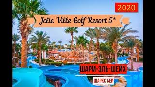JOLIE VILLE GOLF RESORT 5 обзор отеля от турагента 2020
