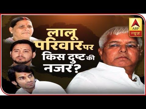 Lalu Yadav, Rabri Stressed Over Tej Pratap's divorce case   ABP News