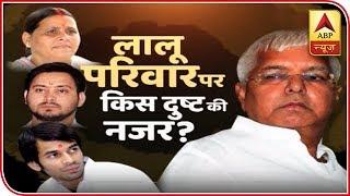 Lalu Yadav, Rabri Stressed Over Tej Pratap's divorce case | ABP News