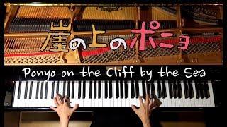 ジブリの崖の上のポニョを弾いてみました♪ これからもアップしていきますのでチャンネル登録お願いします( ^ω^ ) ピアノ:姉 動画編集:弟...