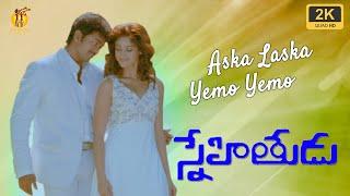 Aska Laska  |  Snehitudu | Gemini Audio | Vijay Ileana