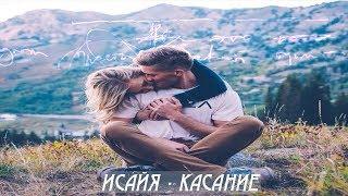 ИСАЙЯ   Касание 2018 (Official Music Video NEW)