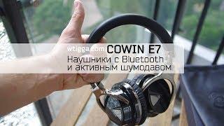 Cowin E7 — обзор Bluetooth-наушников с ANC