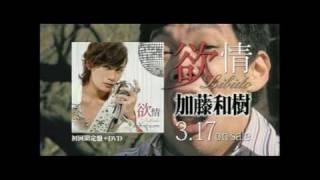 10年3月17日に発売となるNew Single「欲情-libido-」のCM.