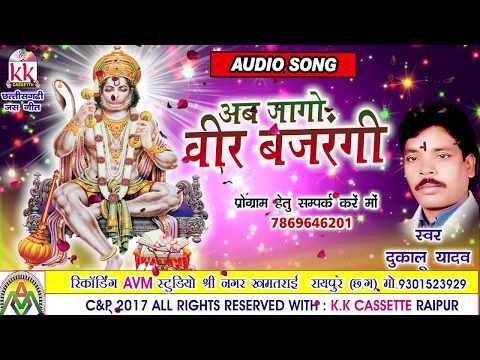 Dukalu Yadav-Chhattisgarhi jas geet-Ab Jago Veer Bajrangi-hit cg bhakti song-HD video 2017-AVMSTUDIO