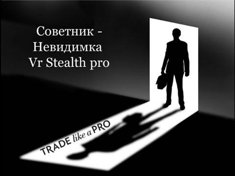 Vr Stealth pro - скрой свои стопы от брокера