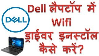 Dell laptop me wifi driver download kaha se kare aur wireless driver ko install kaise kare
