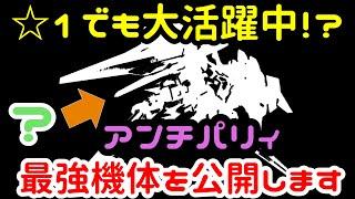 最強機体 ガンダムウォーズ ガンダムウォーズ ランキングイベント!「新春スペシャル2021!」超絶級攻略