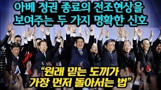 아베정권 유지의 가장 큰 두 축이 돌아설 상황. 아베는 버려도 권력은 버리지 않을 두 집단