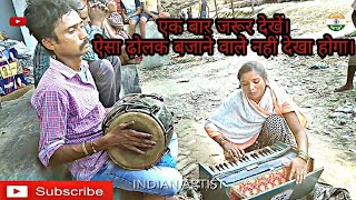 Online music player||indian got talent||BHAR JATA DORI MOR||गज़ब के ढ़ोलकिया||