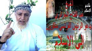 الشيخ عبدالفتاح حمداش : يَدْعُو الرئيس الفرنسي ماكرون إلى الإسلام