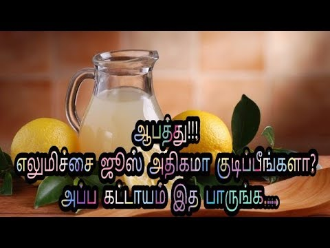 Side Effects Of Lemon Juice |  Lemon Juice | Elumichai Saru Thimaigal | Healthy Life - Tamil.
