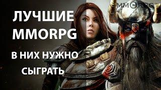 Лучшие MMORPG: В них стоит сыграть!(Заходите на канал автора видео, у него много чего интересного: http://www.youtube.com/channel/UCxjjBQvGSW_sD4EelBixWrA Наш зритель..., 2015-05-16T18:00:00.000Z)