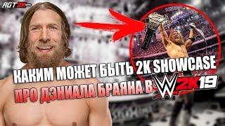 AGT - ПОТЕНЦИАЛЬНЫЙ ШОУКЕЙС ДЭНИЕЛА БРАЙАНА В WWE 2K19 - КАКИМ ОН МОЖЕТ БЫТЬ? (Возвращаемся в 2010)