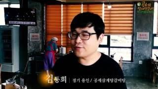 [마니커몰도매가족] 공세삼계탕갈비탕