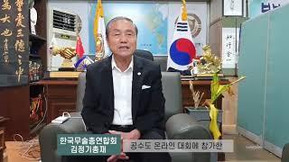 공수도온라인대회-한국무술총연합회 김정기총재