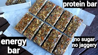 energy bar recipe | एनर्जी बार | protein bar recipe | dry fruit energy bars | nut bar