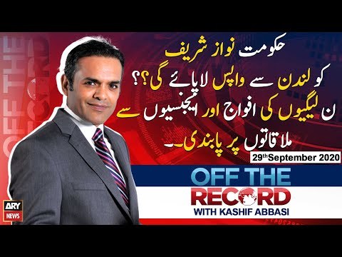 Off The Record with Kashif Abbasi - Tuesday 29th September 2020