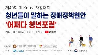 제49회 RI Korea 재활대회 3부 청년세션