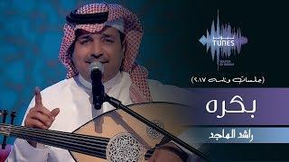 راشد الماجد - بكره (جلسات  وناسه) | 2017