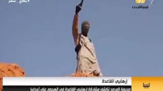 تقرير / إرهابيي  تنظيم القاعدة من قناة ليبيا الحدث