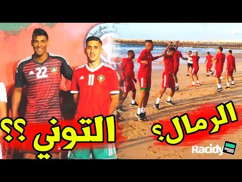 أول ظهور للمنتخب المغربي استعدادا للمونديال - تدريبات على الشاطيء- و الأقمصة ؟؟ Benatia