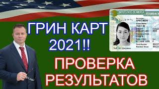 ГРИН КАРТ 2021! Проверка РЕЗУЛЬТАТОВ!!! Адвокат Gary Grant