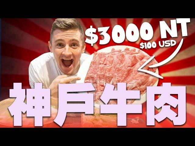 🇯🇵 我吃了史上最貴的肉 - 日本神戶牛肉 ⚠️ 一盤 $3000 NT!// Top 5 最愛吃的日本美食