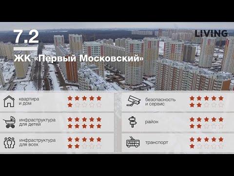 ЖК «Первый Московский» обзор Тайного Покупателя