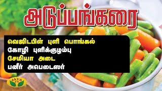 கோழி புளிக்குழம்பு | சேமியா அடை | பனீர் அபெடைஸர் | Adupangarai | Jaya Tv
