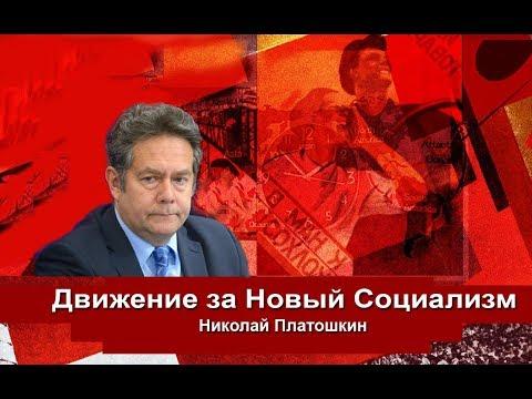 Николай Платошкин: O