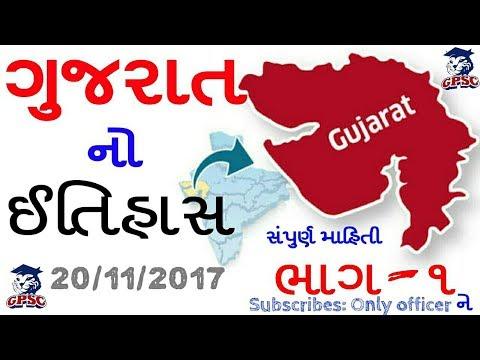 gujarat history lecture in gujarati   gujarat no itihas ગુજરાત નો ઈતિહાસ   GENERAL KNOWLEDGE